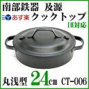 【日本製】 南部鉄器 及源 クックトップ 丸浅型 大 24cm CT-006