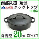 【日本製】 南部鉄器 及源 クックトップ 丸浅型 中 20cm CT-007