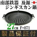 日本製 南部鉄器 及源 新ジンギスカン鍋 大 27cm F-...