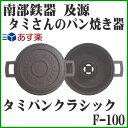 【日本製】 南部鉄器 及源 タミさんのパン焼器 タミパンクラシック F-100