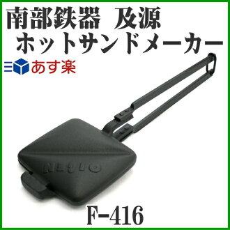 Nambu 鑄鐵工作和源烤箱三明治機 F-416 南鐵 / 鑄鐵 / 盛蓉大廳 / 消防 / 室外 fs3gm
