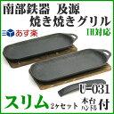 【日本製】 南部鉄器 及源 焼き焼きグリル スリム2個セット U-031
