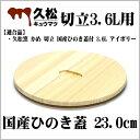 国産ひのき蓋 23.0cm (久松窯 かめ 切立 3.6L アイボリー用)