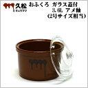 日本製 陶器製 漬物容器 常滑焼 久松窯 かめ おふくろ ガラス蓋付 3.6L アメ釉 (2号サイズ相当)