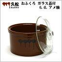 【日本製】 陶器製 漬物容器 常滑焼 久松窯 かめ おふくろ ガラス蓋付 6.4L アメ釉