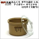 【日本製】 陶器製 漬物容器 常滑焼 久松窯 かめ おふくろ ガラス蓋付 3.6L アイボリー オリジナル (2号サイズ相当)