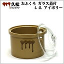 日本製 陶器製 漬物容器 常滑焼 久松窯 かめ おふくろ ガラス蓋付 4.4L アイボリー
