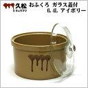 【日本製】 陶器製 漬物容器 常滑焼 久松窯 かめ おふくろ ガラス蓋付 6.4L アイボリー