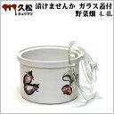 【日本製】 陶器製 漬物容器 常滑焼 久松窯 かめ 漬けませんか ガラス蓋付 4.4L 野菜畑