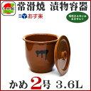 【日本製】 漬物容器 常滑焼 かめ 蓋付 2号 3.6L (陶器製)