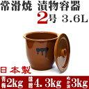 日本製 漬物容器 常滑焼 かめ 蓋付 2号 3.6L (陶器製)