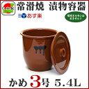 【日本製】 漬物容器 常滑焼 かめ 蓋付 3号 5.4L (陶器製)