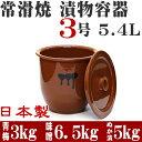 日本製 漬物容器 常滑焼 かめ 蓋付 3号 5.4L (陶器製)