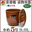 【日本製】 漬物容器 常滑焼 かめ 蓋付 5号 9.0L (陶器製)