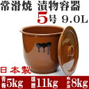日本製 漬物容器 常滑焼 かめ 蓋付 5号 9.0L (陶器製)