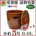 【日本製】 漬物容器 常滑焼 かめ 蓋付 5号 9.0L (陶器製) 【4個セット】
