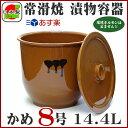 【日本製】 漬物容器 常滑焼 かめ 蓋付 8号 14.4L (陶器製)