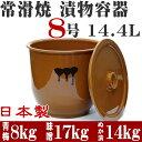 日本製 漬物容器 常滑焼 かめ 蓋付 8号 14.4L (陶器製)