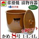 【日本製】 漬物容器 常滑焼 かめ 蓋付 8号 14.4L (陶器製) 【2個セット】