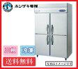 【送料無料】新品!ホシザキ 冷凍庫 4枚扉 HF-120LZ3 (200V)
