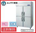 【送料無料】新品!ホシザキ 冷凍庫 4枚扉 HF-120LZT3 (200V)