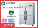 【送料無料】新品!ホシザキ 冷凍庫 インバーター 4枚扉 HF-120Z3 (200V)