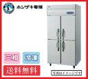 【送料無料】新品!ホシザキ 冷凍庫 4枚扉 HF-90LZT3 (200V)