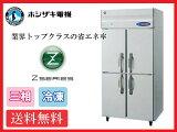 【】新品!ホシザキ 冷凍庫 インバーター 4枚扉 HF-90ZT3 (200V)