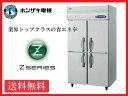 【送料無料】新品!ホシザキ 冷蔵庫 インバーター 4枚扉 HR-90Z 受