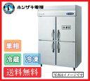 【送料無料】新品!ホシザキ 1冷凍3冷蔵庫 HRF-120LZ
