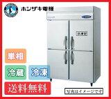 【】新品!ホシザキ 1冷凍3冷蔵庫 HRF-120LZ