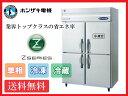 【送料無料】新品!ホシザキ1冷凍3冷蔵庫 幅1200×奥650タイプ 単相100VHRF-120ZT