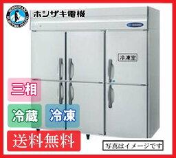 【送料無料】新品!ホシザキ 1冷凍5冷蔵庫 HRF-180LZ3 (200V)