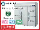 【新品】ホシザキ 冷凍冷蔵庫 HRF-180AF3(HRF-180ZF3)(200V)インバーター制御