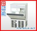 【新品】ホシザキ 製氷機 IM-35M-1アンダーカウンター...