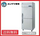【送料無料】新品!ホシザキ 冷蔵庫 2枚扉 HR-63LZ