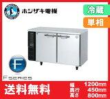 【】新品・特価!ホシザキ コールドテーブル冷蔵庫 2枚扉 RT-120PTE1