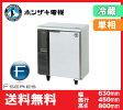 【送料無料】新品!ホシザキ コールドテーブル冷蔵庫 1枚扉 RT-63PTE1