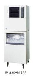 【送料無料】新品!ホシザキ 製氷機 230kg IM-230AM-1-SAF 【製氷機/キューブアイスメーカー/スタックオンタイプ】