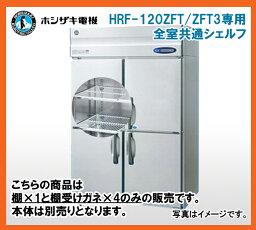 新品!ホシザキ 2冷凍2冷蔵庫 インバーター HRF-120ZFT/ZFT3専用シェルフ (棚×1 棚受けガネ×4 ※本体別売)