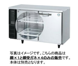 新品!ホシザキ コールドテーブル冷蔵庫 RT-120PNE1 右室専用シェルフ(棚×1 棚受けガネ×4 ※本体別売)