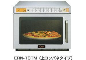 【送料無料】新品!ネスター業務用電子レンジ ERN-18TM-1