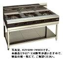 【送料無料】新品!オザキガステーブル(4口+ヒートトップ)ワイドレシーバーW1200*D600*H850(mm)OZ1200-600EC5×4