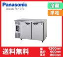 【送料無料】 新品・特価!パナソニック(旧サンヨー) コールドテーブル冷蔵庫 SUC-N1261J