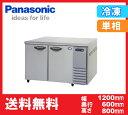 【新品】パナソニック(旧サンヨー) コールドテーブル冷凍庫 SUF-K1261SA(旧 SUF-K1261SB-R)