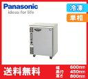 【送料無料】新品!パナソニック(旧サンヨー) コールドテーブル冷凍庫 SUF-G641B