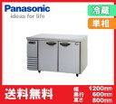 【送料無料】 新品・特価!パナソニック(旧サンヨー) コールドテーブル冷蔵庫 SUR-K1261SA(旧 SUR-G1261SA)