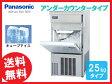 【送料無料】パナソニック(旧サンヨー) 製氷機 25K SIM-S2500B