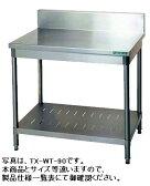 【送料無料】新品!タニコー 作業台 (バックガードあり) W750*D600*H800 TX-WT-75