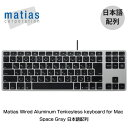 Matias Wired Aluminum Tenkeyless keyboard Mac用 有線キーボード Space Gray (日本語配列 ) # FK308B-JP マティアス (キーボード) [PSR]